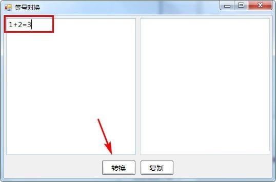 等号对换工具V1.0 官方版