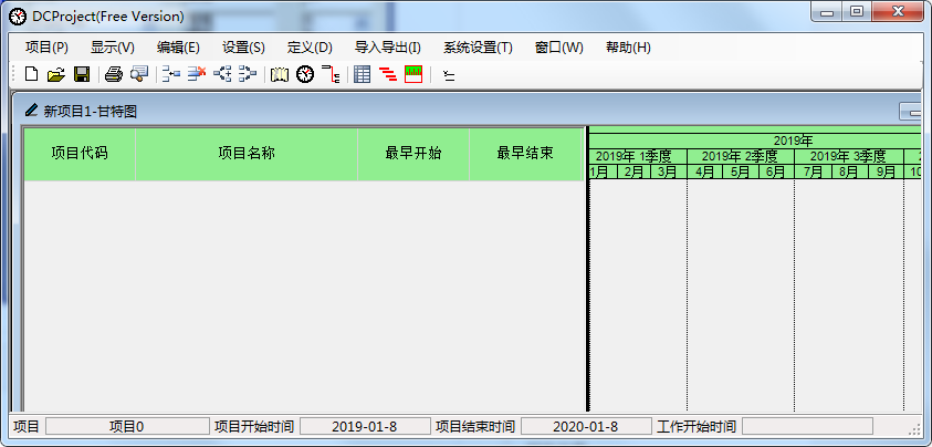 DCProjectV4.0 官方版