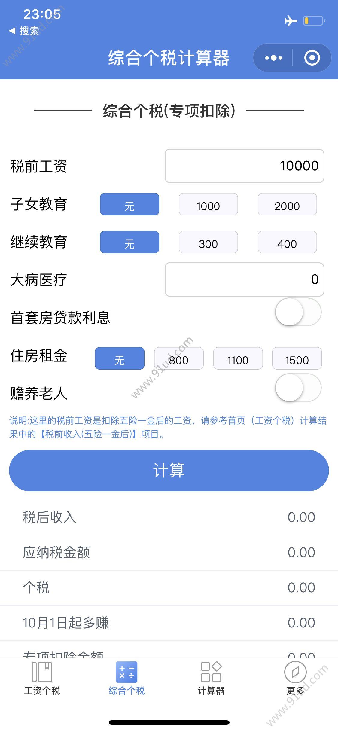 个税年终奖2019计算器
