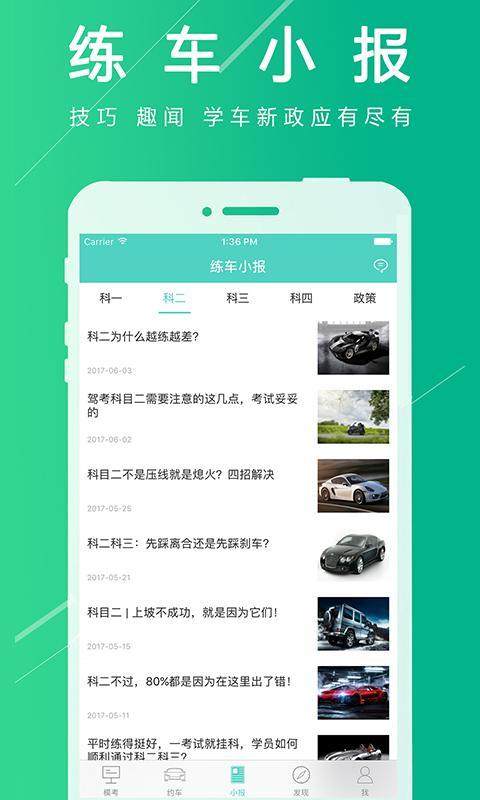 欢乐学车V5.7.10 苹果版