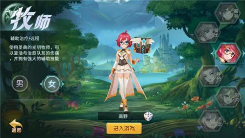 星耀幻想V1.0 安卓版