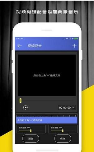 趣配音V1.0 安卓版