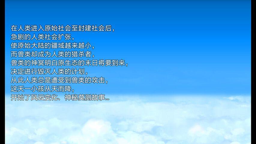 天降风云录(TCM)V0.0.1 安卓版