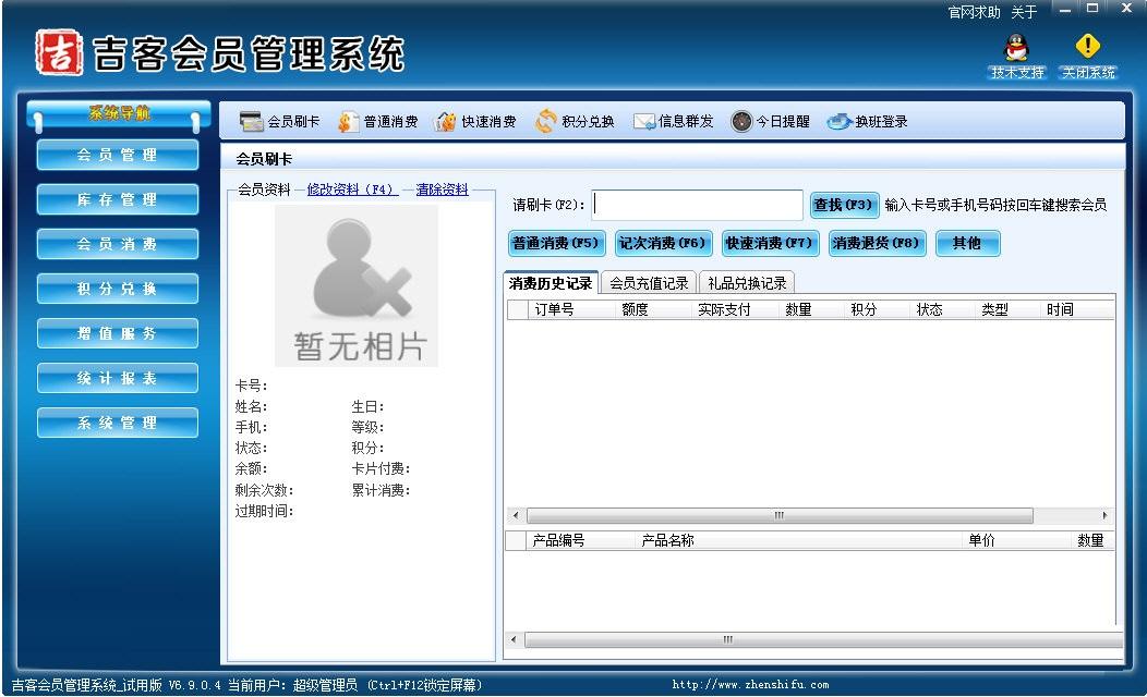 吉客会员管理系统V6.9.0.4 官方版