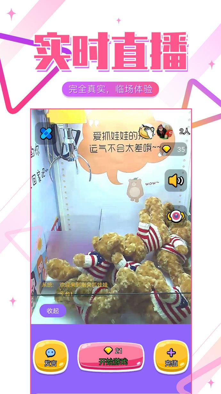 指尖抓娃娃V2.2 iPhone版