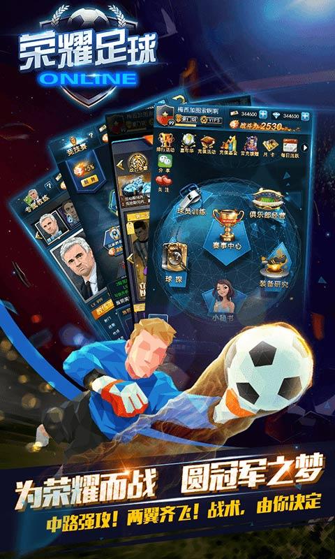 荣耀足球V1.0.0 安卓版