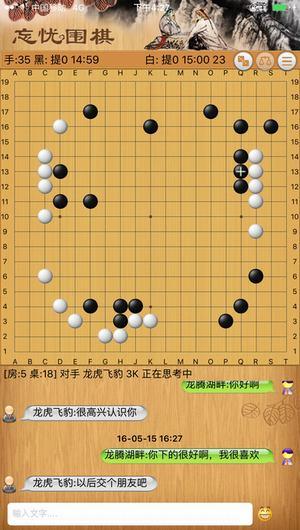 忘忧围棋V7.4 苹果版