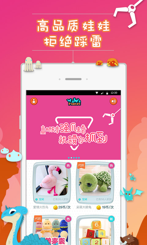 娃娃星球V1.1.2 iPhone版