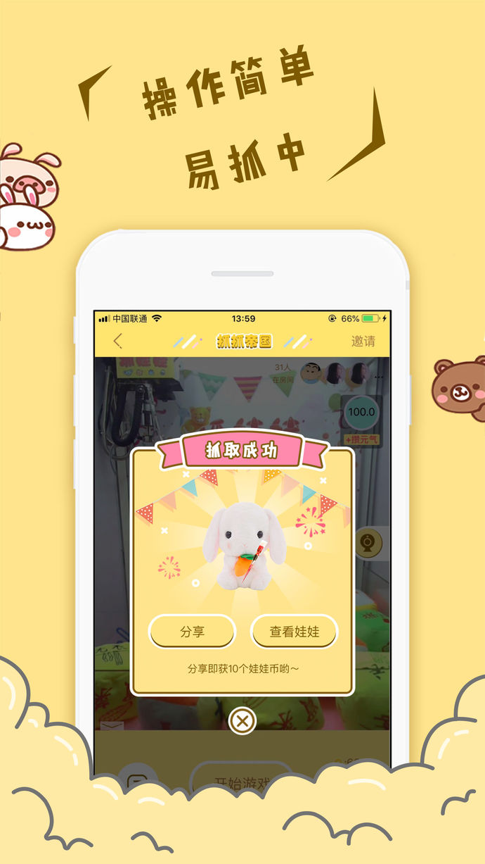 抓抓帝国V1.3.3 iPhone版
