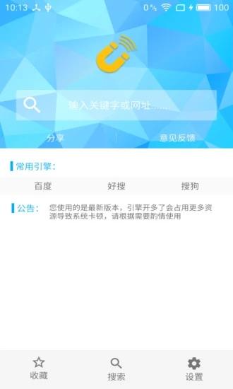 磁力浏览器V1.01 安卓版