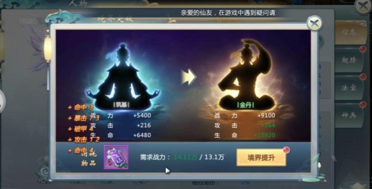 仙筱梦缘V3.0.0 安卓版