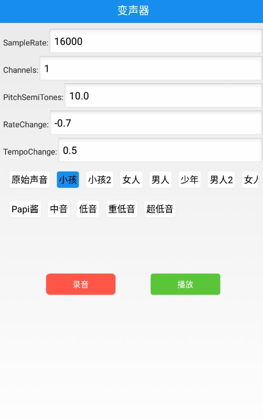 海浪变声器V1.0 安卓版