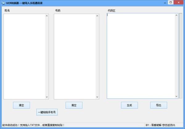 VCF转换器V1.0 免费版