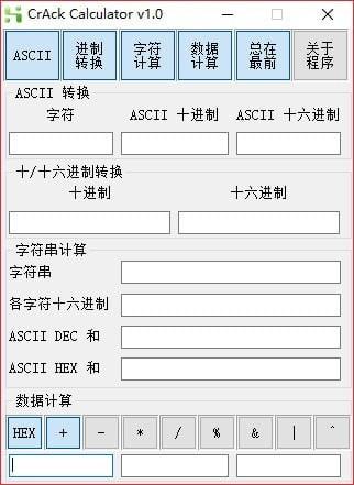 CrAck CalculatorV1.0 中文版