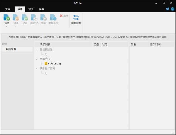 NTLite(系统镜像制作工具)V1.8.0.6680 中文免费版