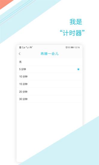 正时闹铃V1.1.1 安卓版