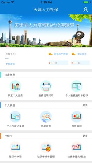 天津人力社保V1.0.22 苹果版