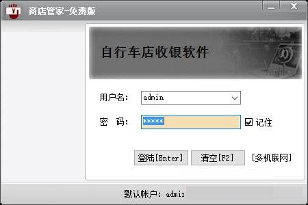 自行车店收银管理软件V10.1.4 官方版截图2