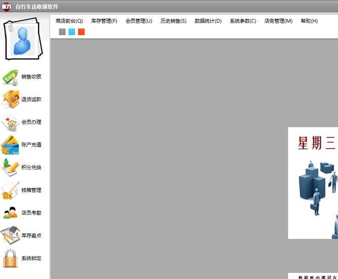 自行车店收银管理软件V10.1.4 官方版截图1