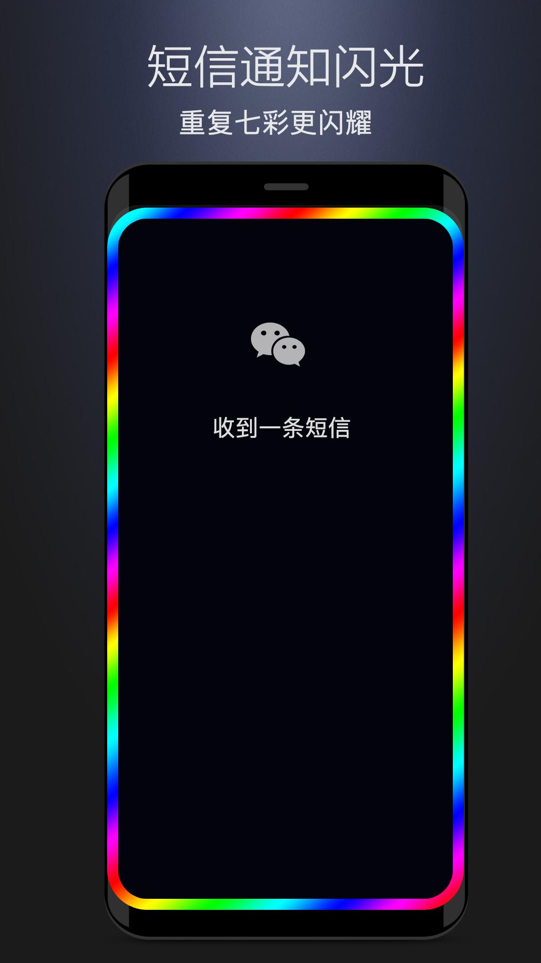 曲面闪光V1.5.4 安卓版