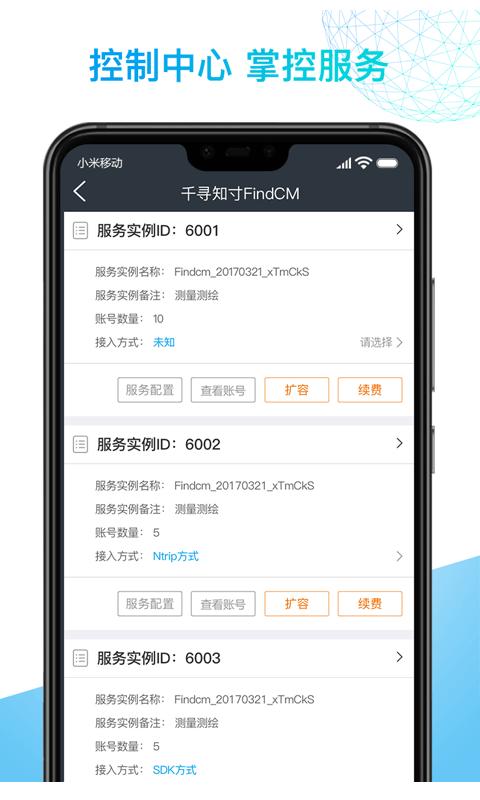 千寻位置V2.3.1 安卓版