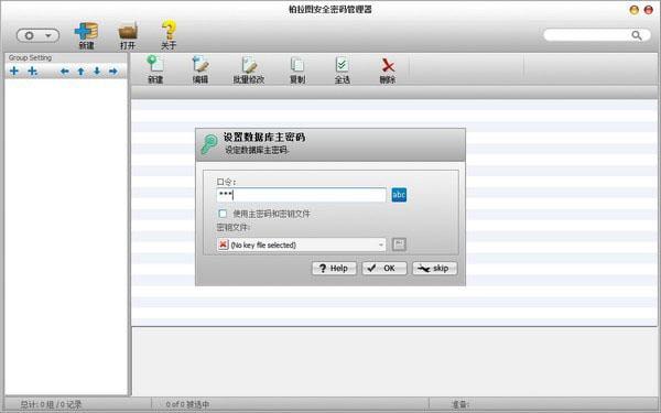 柏拉图密码安全管理器V1.0.7 官方版