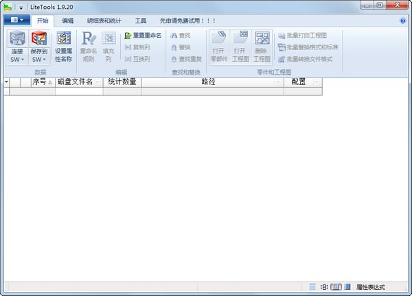 LiteTools(设计辅助工具集)V1.9.22 官方版
