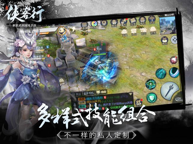 侠客行V1.0 安卓版_52z.com