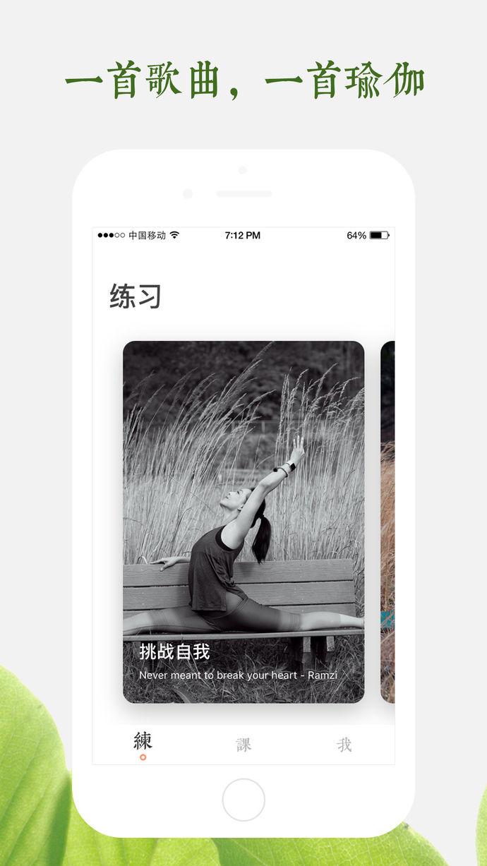 一首瑜伽V1.0.1 iPhone版