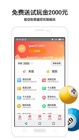 星空彩票下载安装V1.0.0 安卓版
