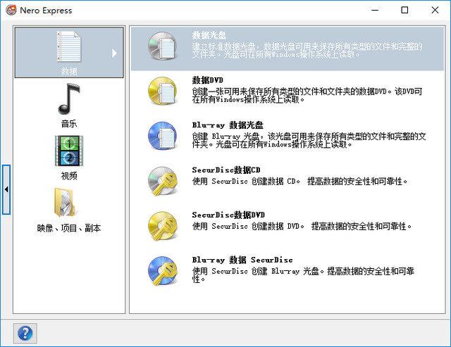 Nero Express 12 精简版V12.5.5001 中文特别版
