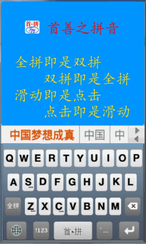 首拼输入法V1.3.5 安卓版