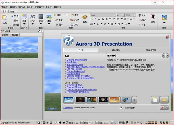 Aurora 3D Presentation Pro(多媒体创作工具)V16.01.09 免费版