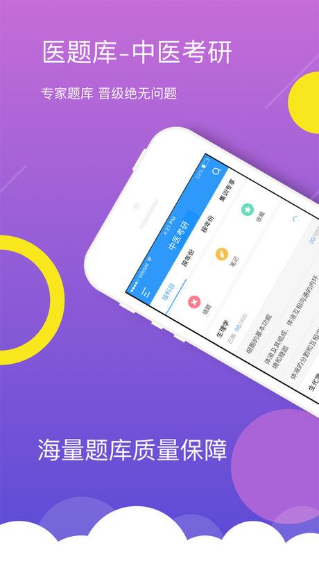 中医考研V1.1.3 苹果版
