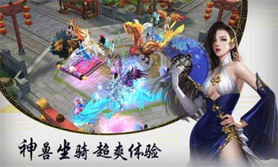 轩辕剑仙V10.8.0 安卓版