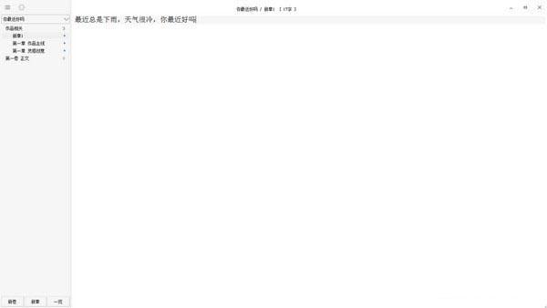 写作天下V0.3.7 免费版
