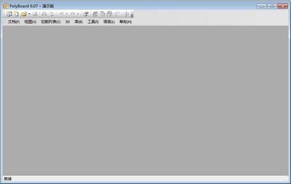 PolyBoard(橱柜设计软件)V6.07 官方版