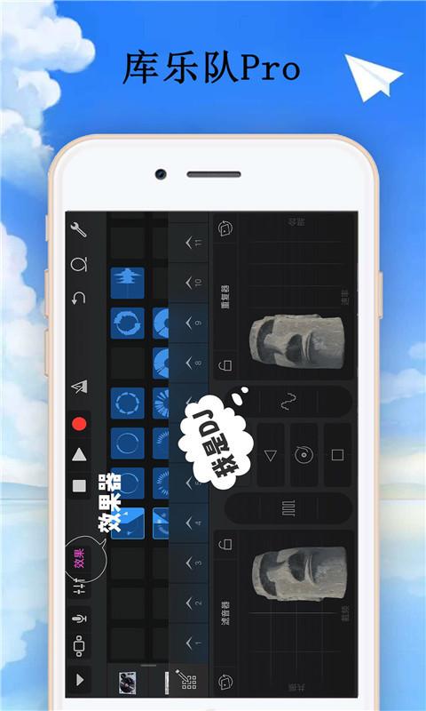 库乐队V2.3.7 iOS版