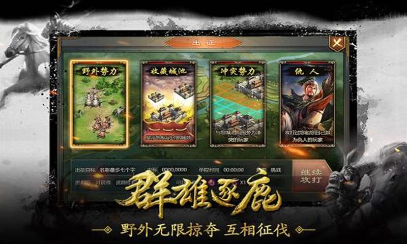 千军万马之国战V1.0 安卓版
