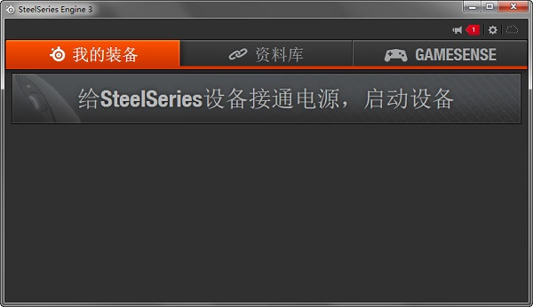 赛睿SteelSeries Engine 3V3.13.4 官方版
