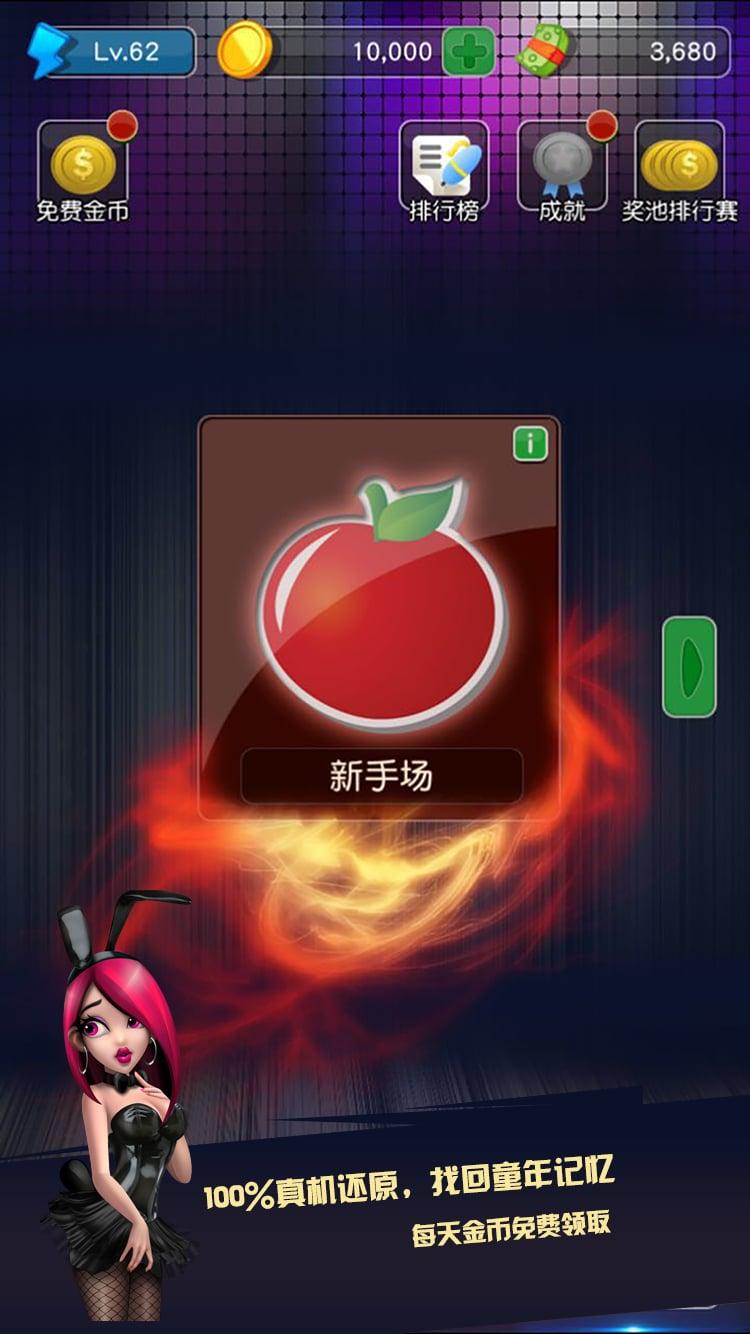 大满贯水果机V1.0.4 破解版