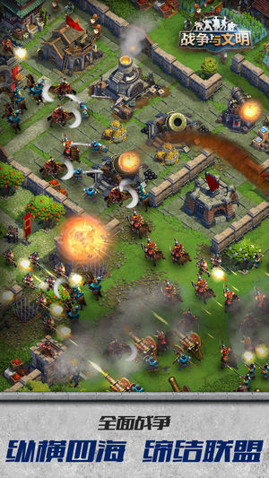 战争与文明V1.4.2 苹果版