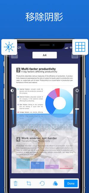 Scanner ProV7.3.18 苹果版