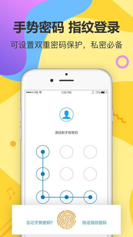 加密电话V2.4.0 苹果版