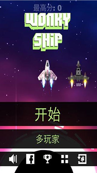 摇晃飞船(Wonky Ship)V1.4.4 苹果版