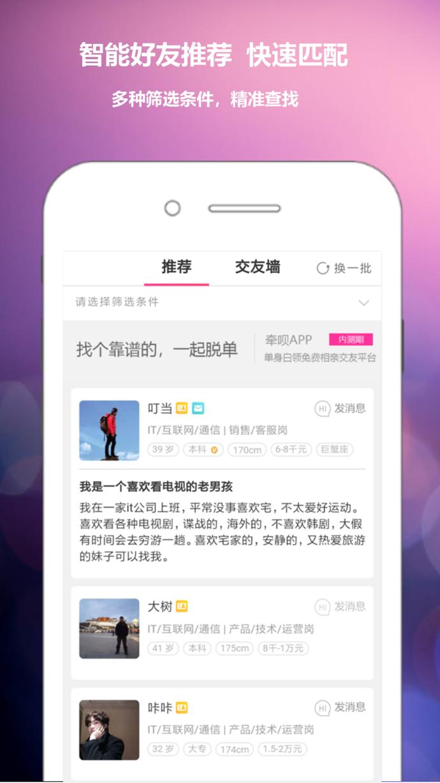 牵呗V1.0.3 iPhone版