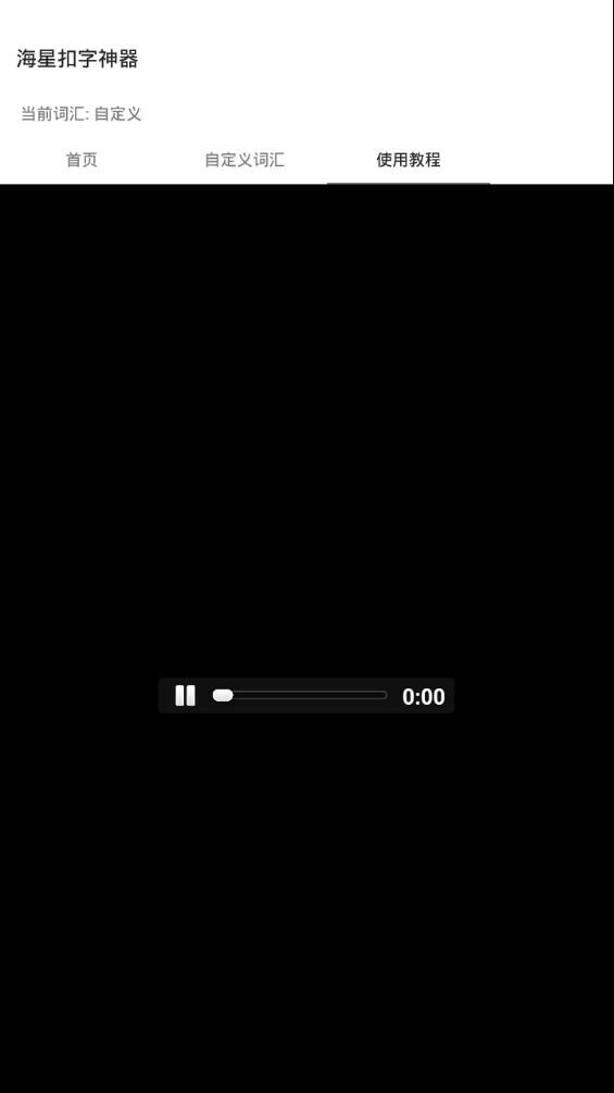 海星扣字助手V1.0 安卓版