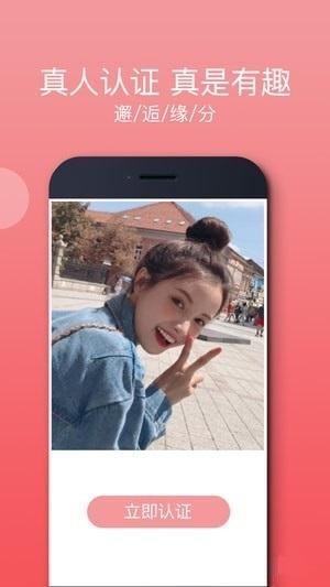 粉颜V2.3.6 安卓版