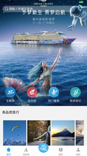 微旅途V1.0.11 安卓版