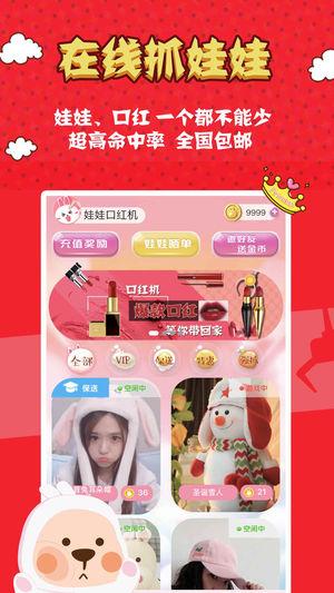 娃娃口红机V1.1 苹果版
